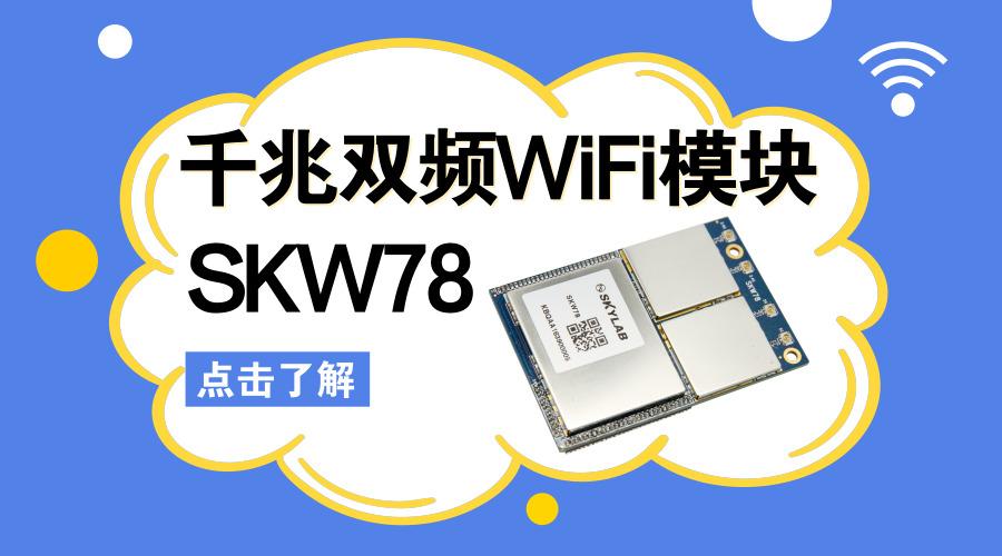 详细介绍:千兆双频WiFi模块SKW78性能参数