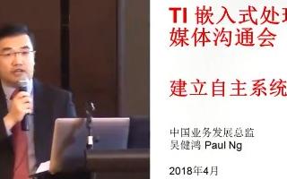 TI嵌入式处理器最新产品发布会,实现无线连接技术及感应解决方案