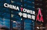 中国铁塔加快多元化业务布局,签署上百份战略合作协议