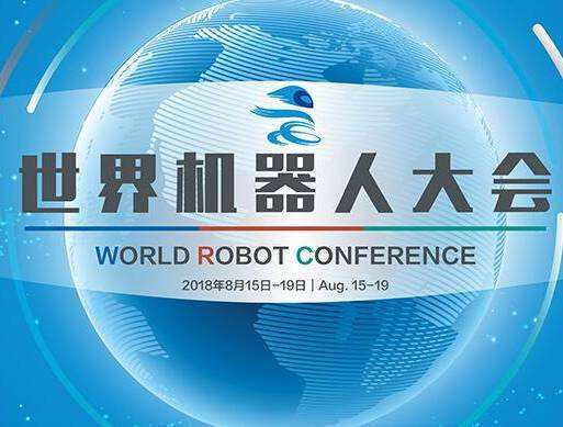 世界机器人大会,人机协作是未来的发展重点