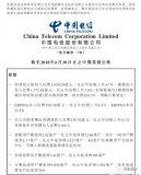中国电信披露2018年中期业绩财报,移动和宽带规...