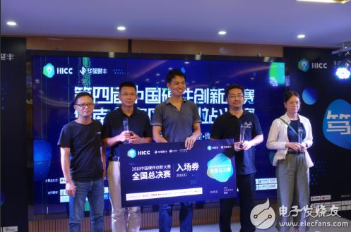 2018中国硬件创新大赛华南分赛区决赛圆满落幕,四支队伍进入全国总决赛