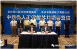 中星微与重庆签署战略合作协议,重点发展视觉智能处理应用