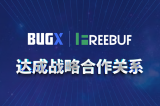 BUGX.IO携手FreeBuf解决区块链从业者...