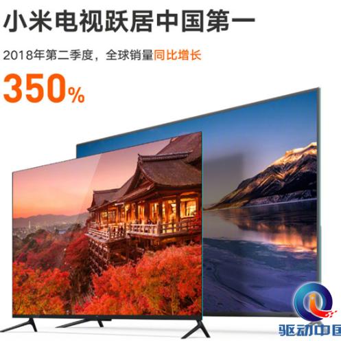 小米电视2018年第二季度成中国第一品牌,让海信...