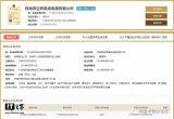 珠海零边界集成电路有限公司已在8月14日成立,法定代表人为董明珠