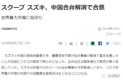 铃木和长安最快年内和平分手,长安汽车只有两年缓冲期