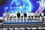 重庆协同创新智能汽车研究院正式成立