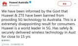 全球5G技术领先者华为遭澳大利亚禁止提供5G技术...