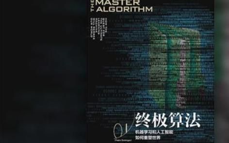 《终极算法》机器学习和人工智能如何重塑世界佩德罗·多明戈斯中文版免费下载