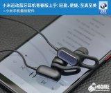 小米运动蓝牙耳机青春版测评:连接性跟功能简单便捷...