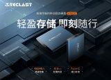 臺電發布S20移動SSD,將成為新一代移動存儲的...