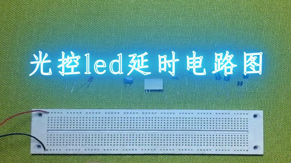 光控led延时电路图