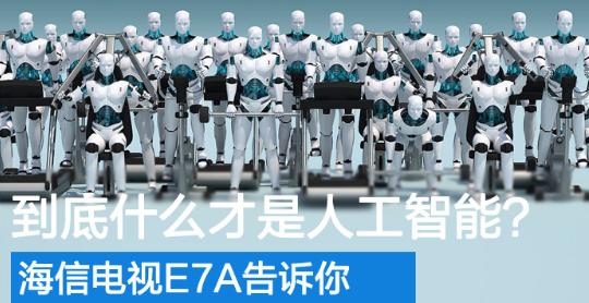 海信H50E7A:把人工智能发挥到极致的跨时代智...