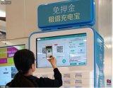 华北工控产品给共享充电宝租赁机带来了哪些优势