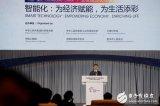 马云:中国制造转变的关键一步,是要真正实现智能化...