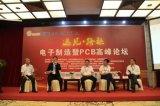 2018年深圳国际电路板采购展即将开始,CS s...