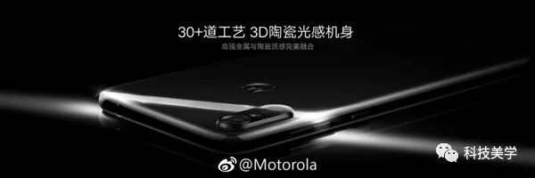 motorola Z3正式登陆中国市场,采用全面屏双摄