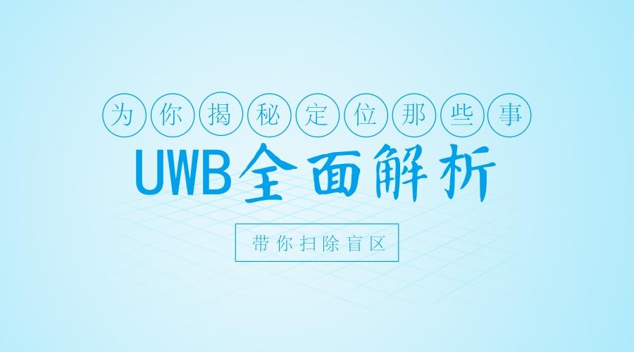 纯干货!UWB高精度定位原理及应用分析