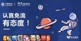 中国移动正式入场,网易通信产品体系进一步完善
