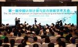 首届中国认知计算与混合智能学术大会西安举行