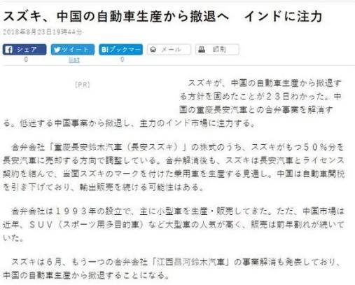 铃木在华三十年的业务将全面终止,离开中国