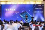 """第四届""""亚太银行技术革新峰会""""顺利召开 共计20..."""