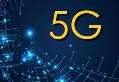 我国5G独立组网测试已完成 达到预商用阶段