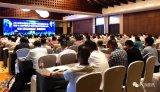 第十七届中国电子电路行业排行榜颁奖会议正式召开