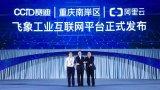 阿里云联合赛迪、重庆正式发布飞象工业互联网平台