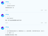 黄章疯狂爆料!魅族16X:骁龙710,6英寸屏幕...