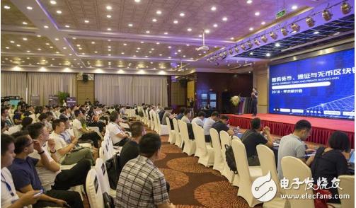 重庆区块链学术研讨会圆满落幕,区块链中的密码货币...