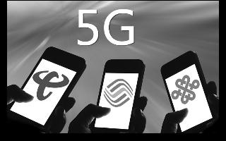 三大运营商5G频谱划分初步方案 联通电信能否稳住...