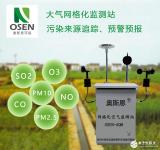 奥斯恩环境空气气态污染物空气颗粒物连续自动监测系...