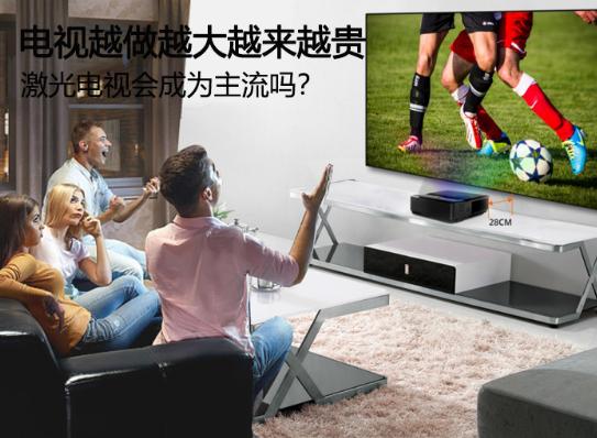 尺寸越大的电视工艺要求越大,激光电视被推上舞台