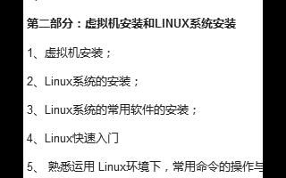 一文了解Linux平台搭建与环境熟悉