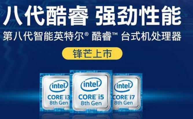 英特尔散片处理器全面涨价 Core i5-8400都要1300多块了