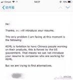 美国政府禁止ASML招收中国员工