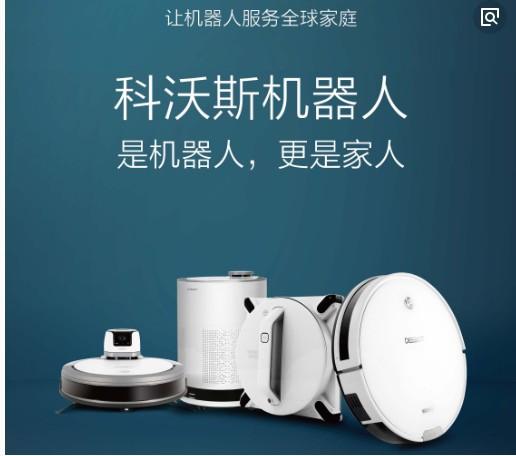 消费级机器人行业,一个值得期待的市场