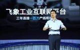 工业+互联网,阿里云如何打造中国标准?