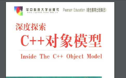《深度探索C++对象模型》pdf版本电子教材免费下载
