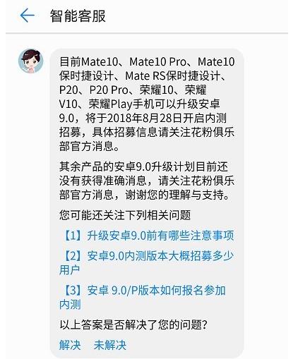 华为安卓9.0内测招募将于8月28日开启