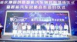 重庆协同创新研究院正式投入使用,助力智能汽车领域的创新和发展