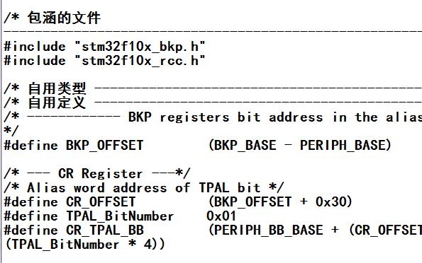 stm32f10x标准外设库之BKP的固件函数