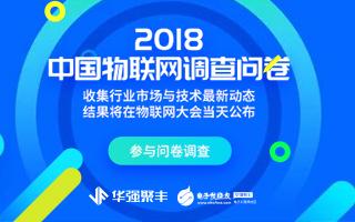2018中国物联网市场与技术调查问卷