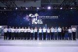 """长安汽车发布""""北斗天枢""""智能化战略,将完成转型"""