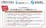 全面性和系统性了解日本制造业的情况