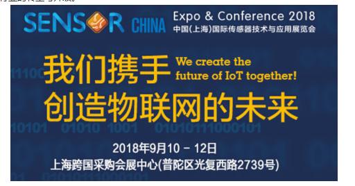 SENSOR CHINA打造IoT全产业生态圈 ...