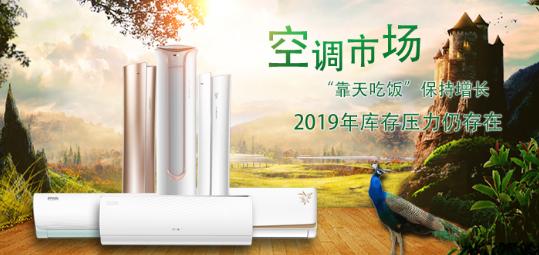 """空调市场仍然""""靠天吃饭"""",企业该如何面对2019..."""