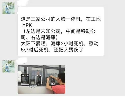 安防企业推出了人脸识别机管理建筑工地